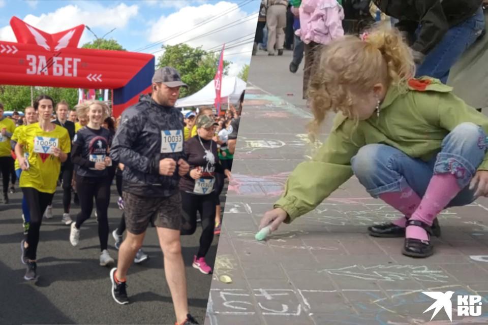 1200 бегунов вышли на старт у «Химика». А детей 1 июня приглашают в горсад. Фото: Виктория ТУШКОВА, Евгения ГУСЕВА