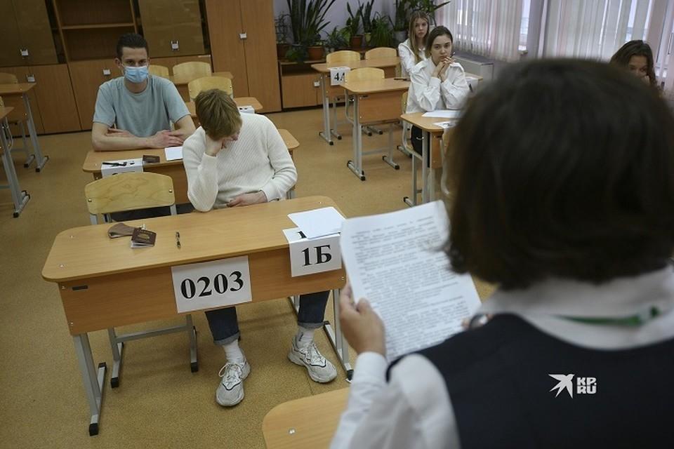 В Свердловской области для проведения ЕГЭ подготовлено 196 пунктов проведения экзамена