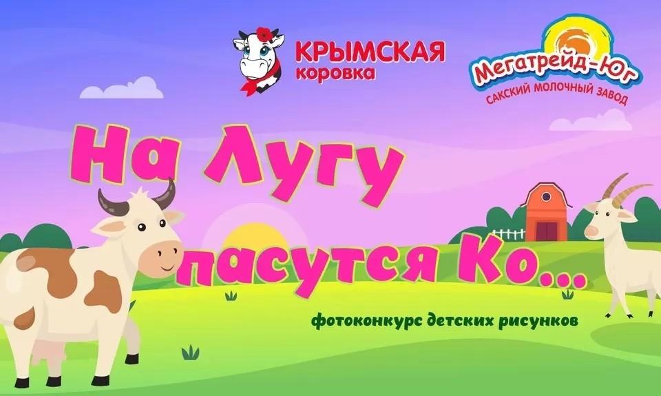 Победители получат грамоты от КП-Крым и подарки от спонсоров.