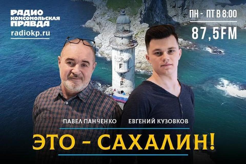 Радиоведущие Павел Панченко и Евгений Кузовков