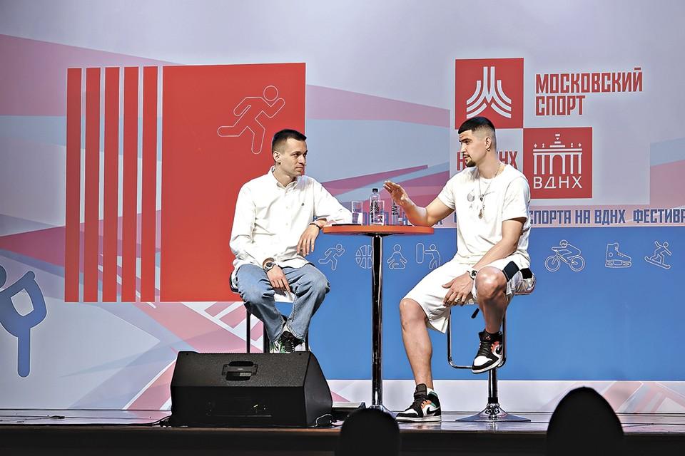 Про спорт говорили с одним из спикеров фестиваля, звездой баскетбола и двукратным чемпионом России Денисом Бергманом (на фото - справа). Фото: Пресс-служба Москомспорта