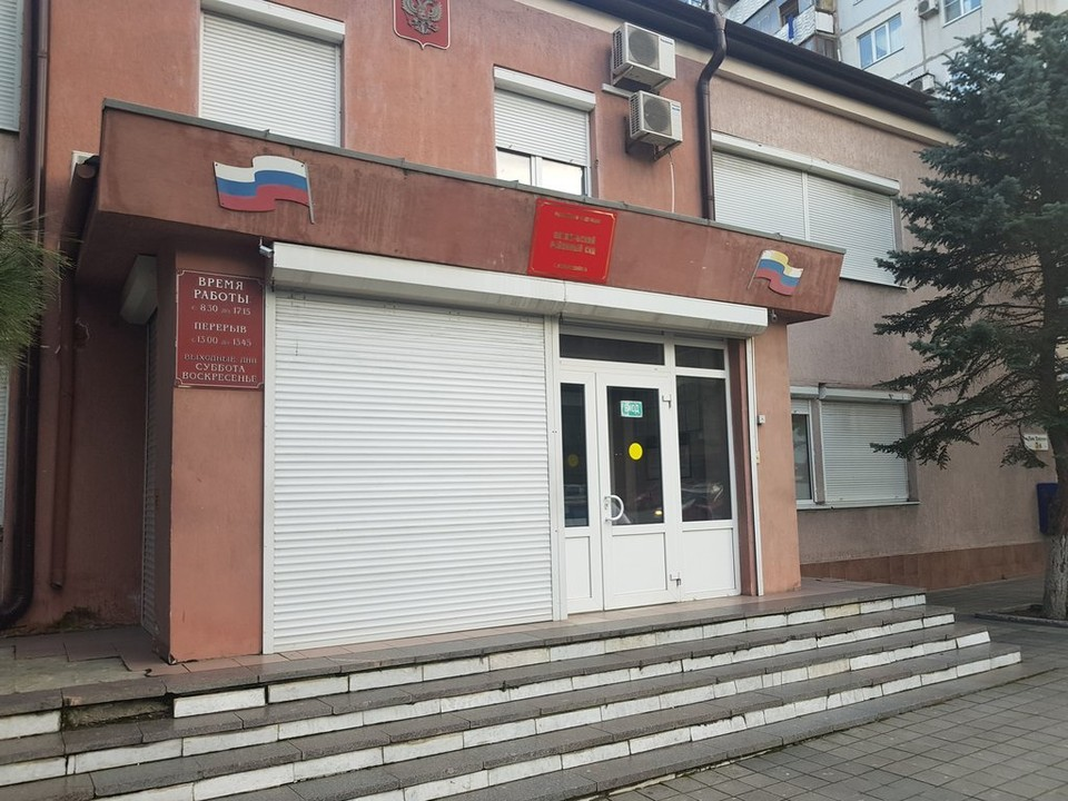 Октябрьский суд Новороссийска