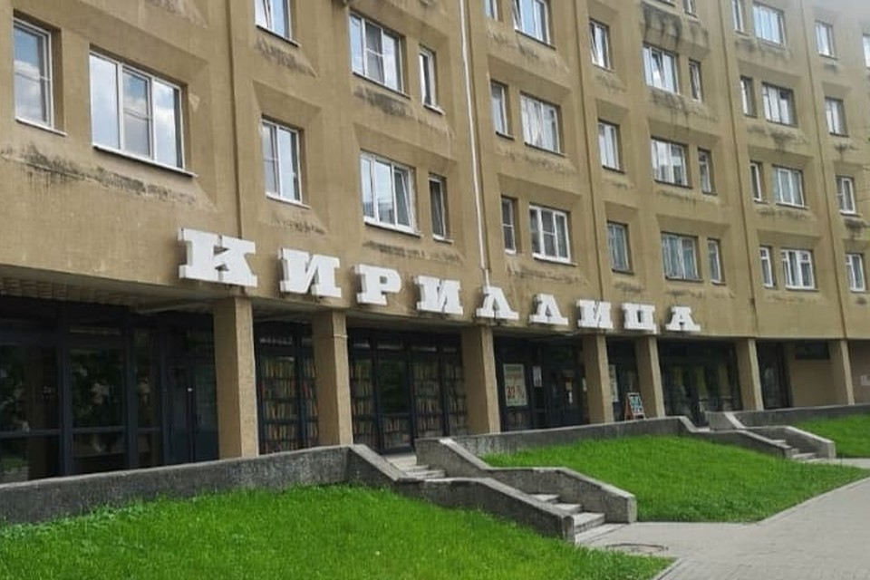 «Кириллица» работала в Твери с 80-х годов. Фото: vk.com/elena.yugova