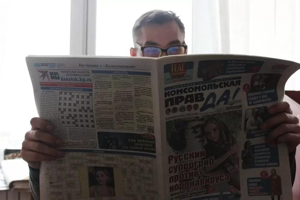 «Комсомольская правда» выходит в Донбассе четыре раза в неделю. Это единственная ежедневная газета в нашем регионе