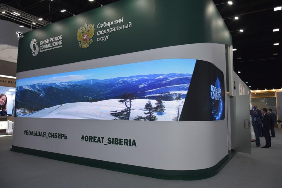 Большая Сибирь - так назвали общий стенд десяти регионов.