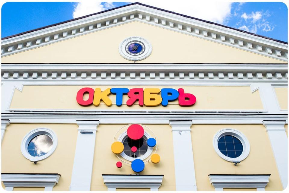 Фото: october.perm.ru