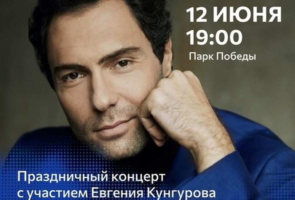 Евгений Кунгуров завершит музыкальный праздник хитами советской эстрады.