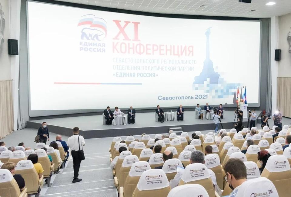 """Конференция проходила в кинотеатре """"Россия"""""""