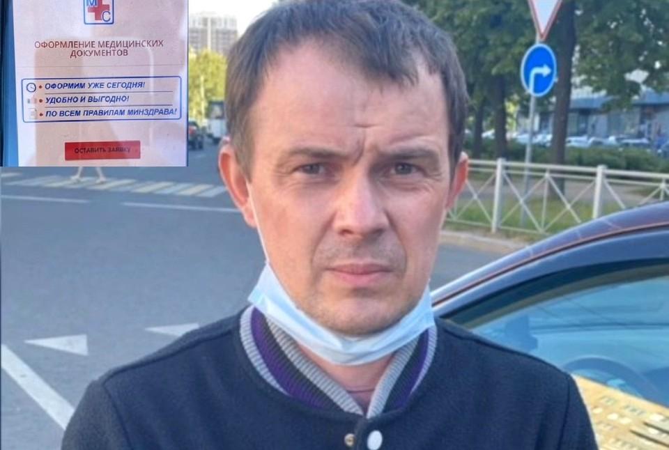 У мужчины была своя передвижная лавка по продаже сертификатов о вакцинации Фото: ГУ МВД по СПб и ЛО