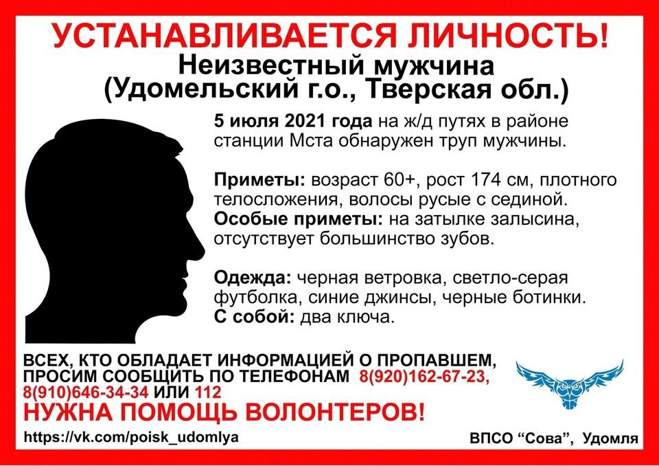 """Волонтеры просят помочь установить личность погибшего Фото: ВПСО """"Сова"""""""