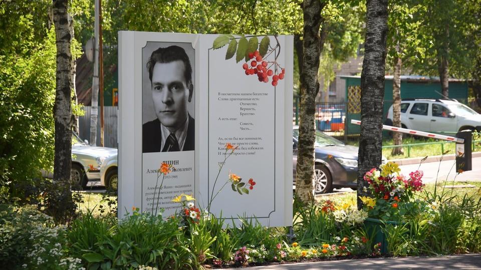 Дизайн памятника был выбран из 10 вариантов