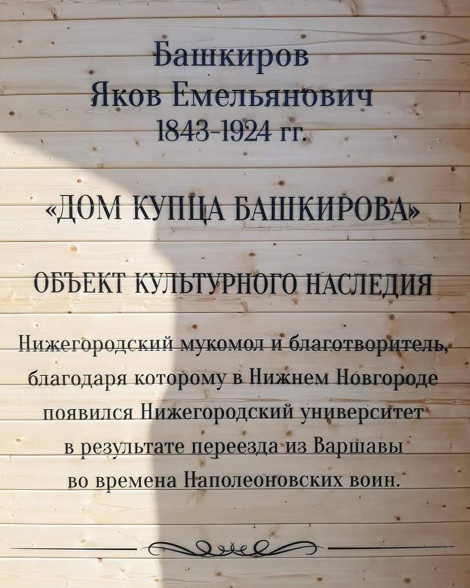Мемориальная табличка с ошибками появилась на доме купца Башкирова в Нижнем Новгороде