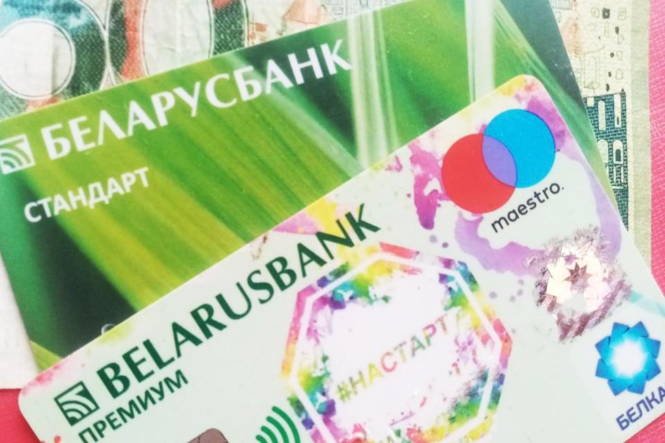 Теперь осуществлять платежи между Белраусью и Россией станет проще. Фото: Юлия Хвощ