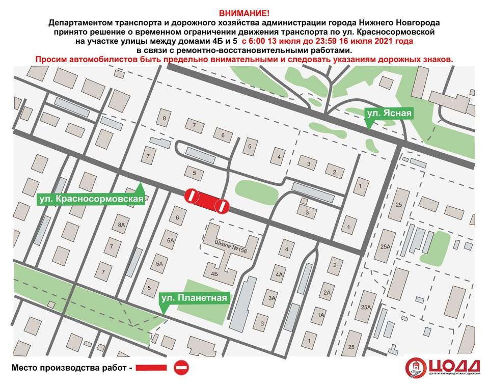 Движение по улице Красносормовская ограничат до 17 июля. ФОТО: ЦОДД Нижний Новгород