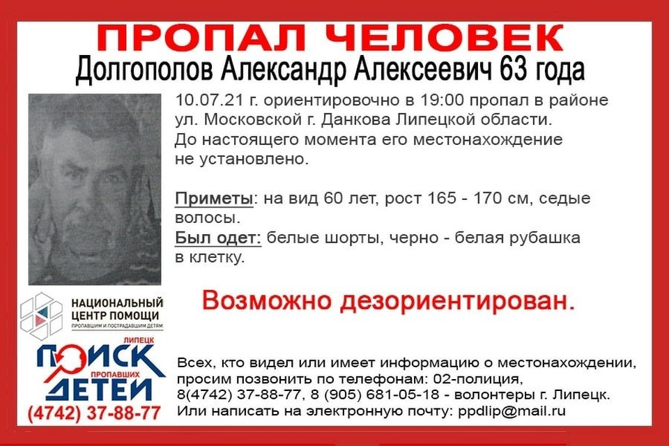 В Липецкой области ищут 63-летнего мужчину