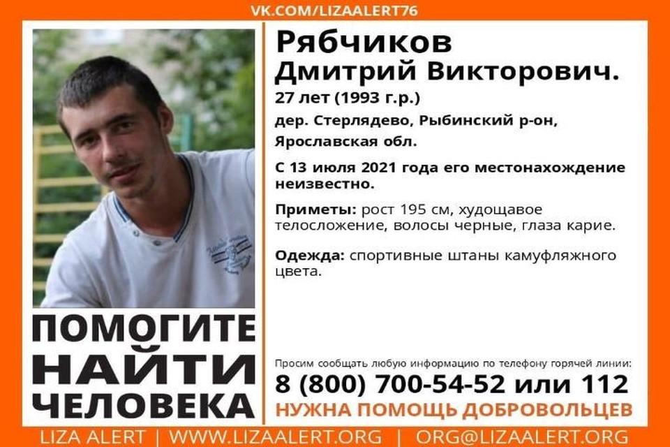 """Дмитрий ушел из дома и не вернулся. Фото: поисковый отряд """"Лиза Алерт"""""""