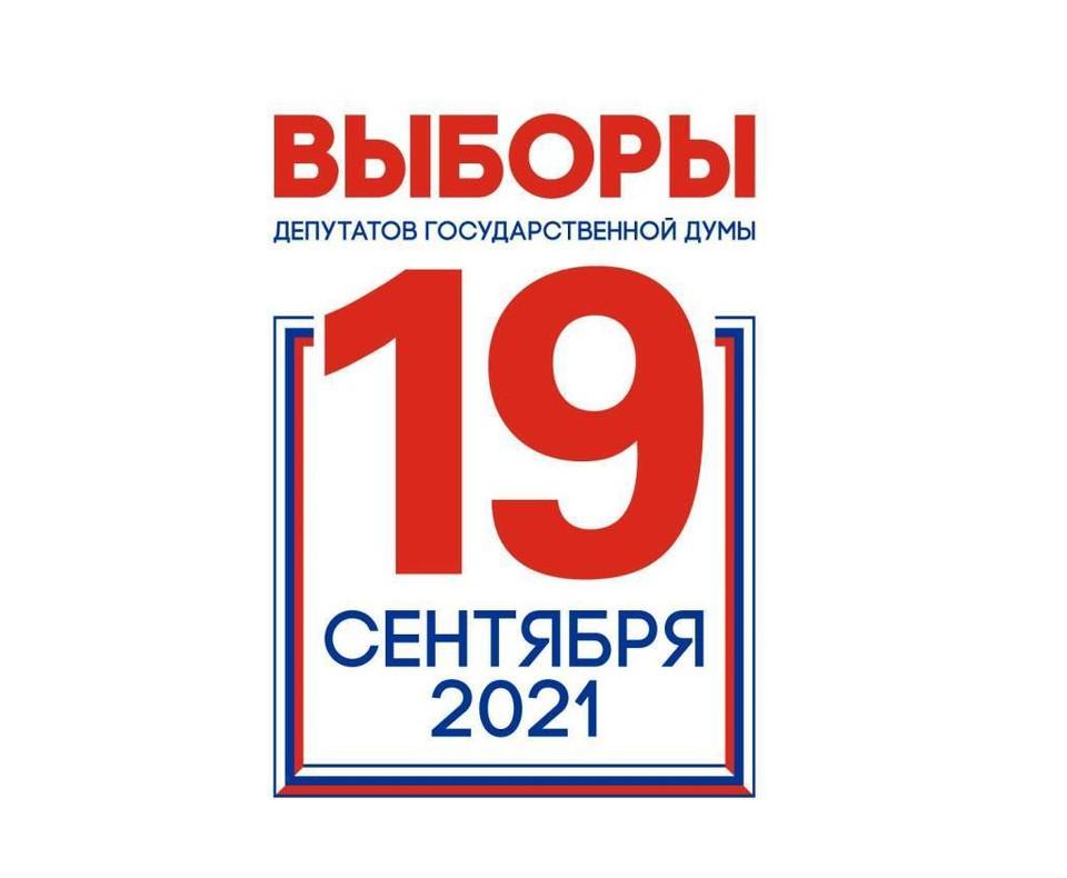 Члены облизбиркома приняли постановления об открытии специальных избирательных счетов кандидатами в депутаты Государственной Думы Федерального собрания РФ восьмого созыва.