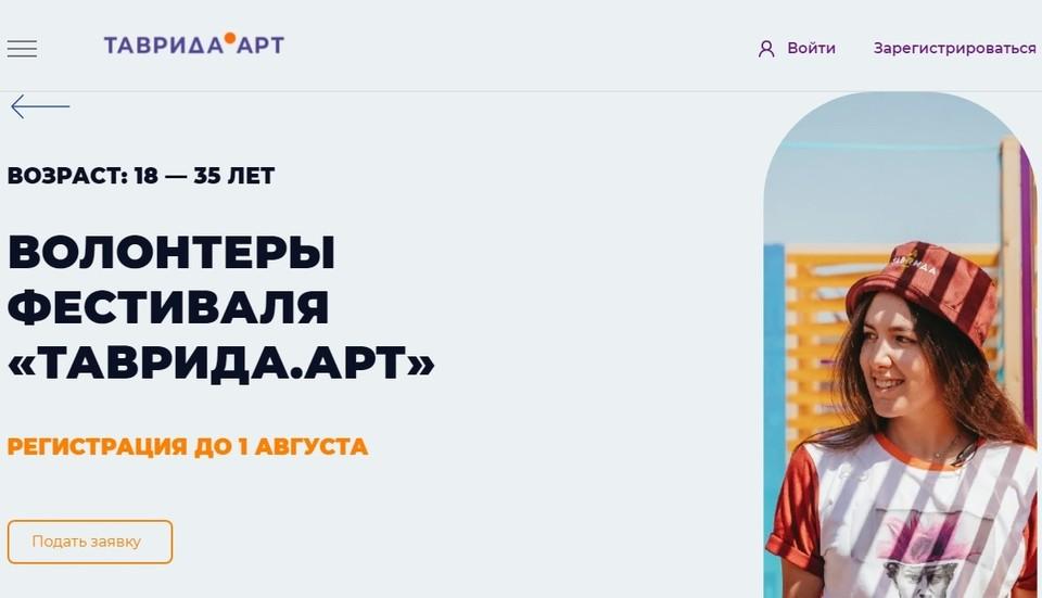 Участие бесплатное. Скриншот с сайта фестиваля.