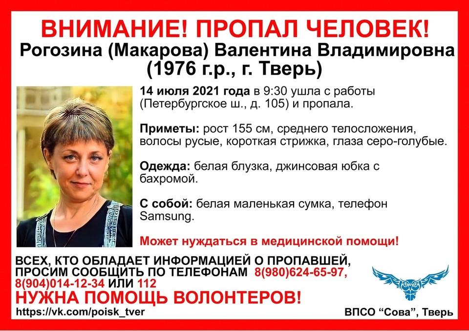 """Женщина пропала 14 июля Фото: ВПСО """"Сова"""""""
