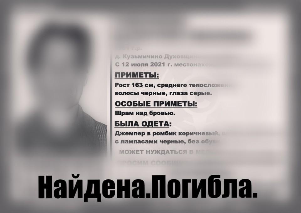 Под Смоленском нашли тело пропавшей Тимофеевой Валентины. Фото: ПСО «Сальвар».