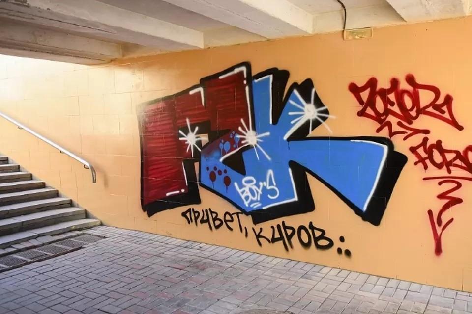 А тем временем на стенах кировских подземных переходов уже начали появляться новые граффити. Фото: admkirov.ru