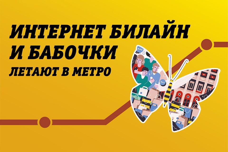 Бабочки в метро Петербурга: лови их и получай призы «Билайн».