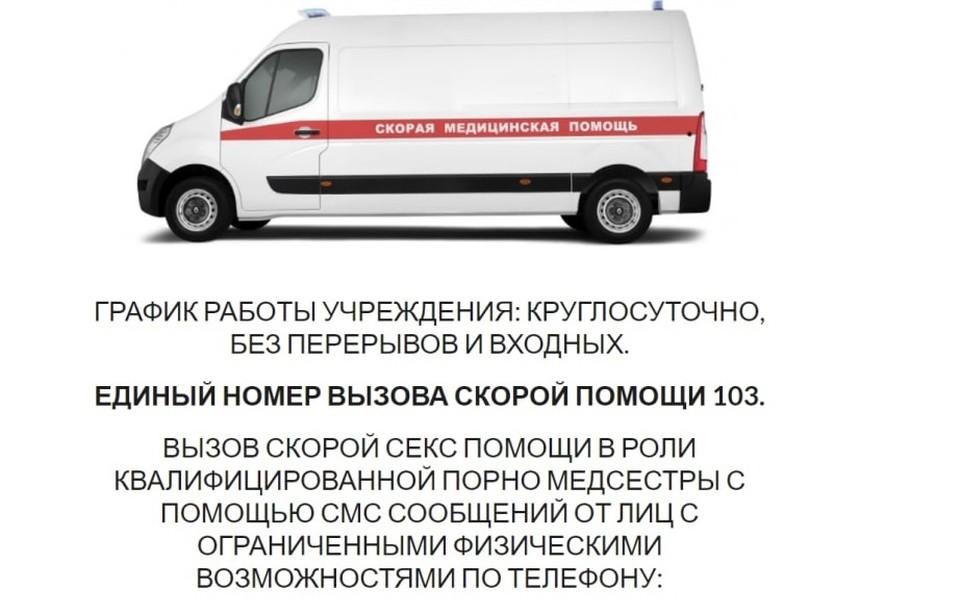 Фото: скриншот официального сайта Скорой помощи Новороссийска