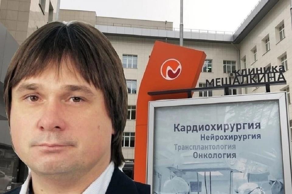 Суд забрал у бывшего замдиректора клиники Мешалкина еще одну квартиру в США. Фото: http//meshalkin.ru