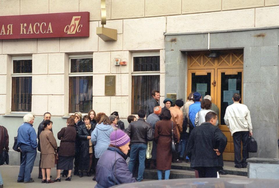 Клиенты банка СБС-АГРО стоят в очереди в надежде получить свои вклады после дефолта в августе 1998 года. Фото Ираклия Чохонелидзе /ИТАР-ТАСС/