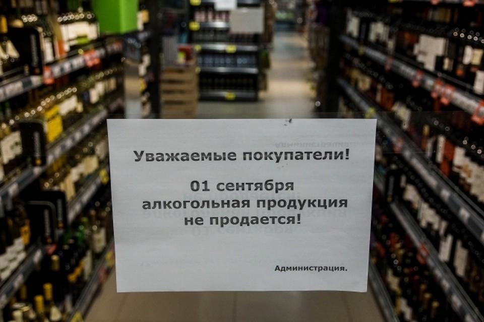 1 сентября в Башкирии объявлено безалкогольным днем