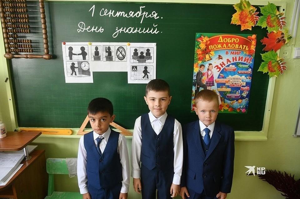 Умар, Дима и Матвей будут учиться с третьим классом