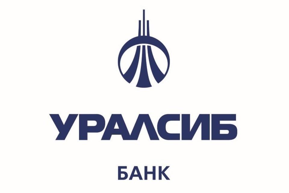 Фото предоставлено ПАО Банк Уралсиб