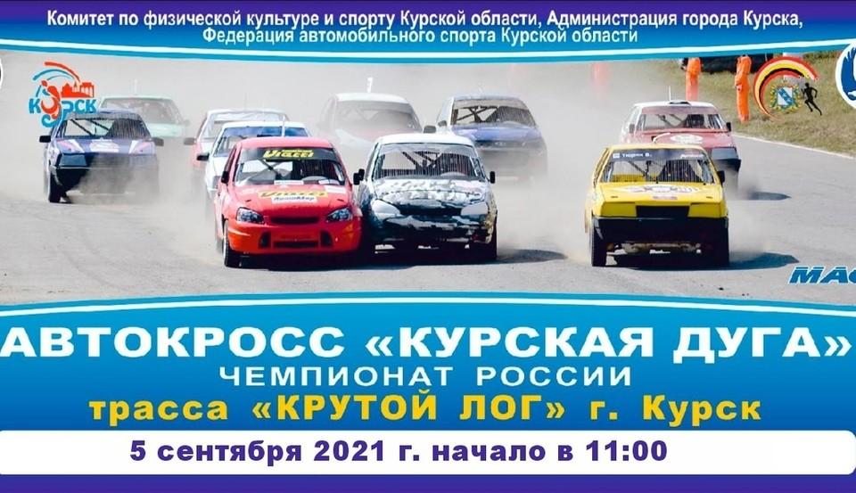 В Курск приедут спортсмены со всей страны