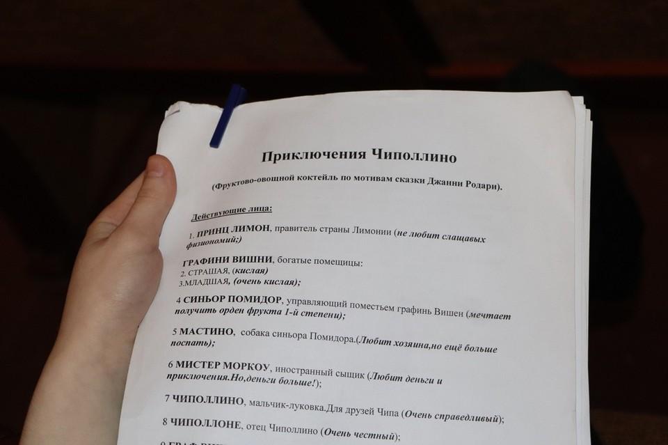 """4 сентября состоится премьера спектакля """"Чиполлино"""". Фото: драмтеатр"""
