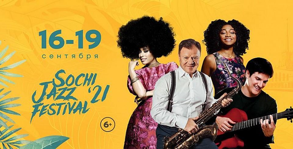 Фото: sochi.ru