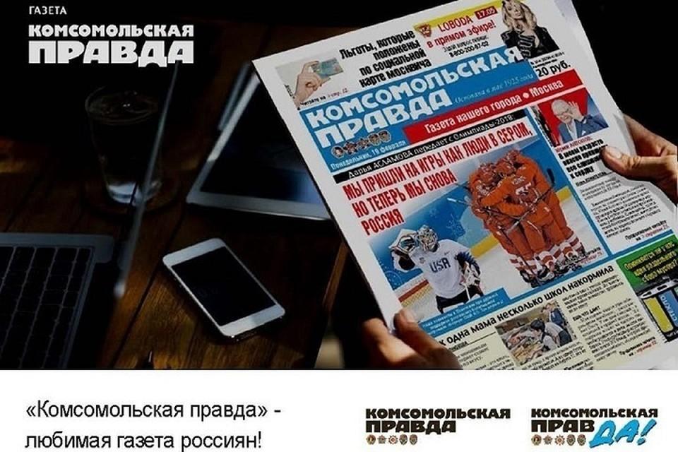 Свежий номер «Комсомольская правда. Еженедельник».