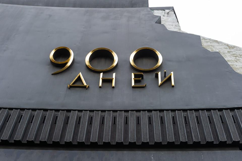 День памяти жертв блокады отмечается в Петербурге 8 сентября