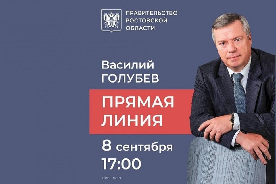 Во время эфира все желающие смогут позвонить Василию Голубеву. Фото: сайт правительства РО