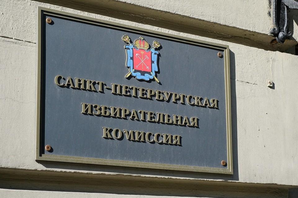 В Петербурге уволили главу ТИК №47 Красносельского района.