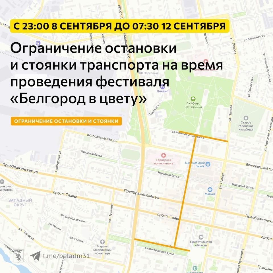 Фото: страница администрации г. Белгорода (ВКонтакте).