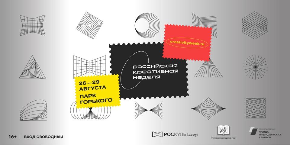 Победители тюменского проекта вошли в топ участников китчинга российской креативной недели. Фото - creativityweek.ru.