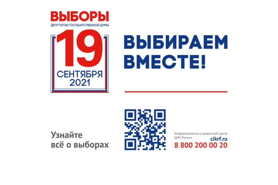 С 17 по 19 сентября поездки на голосование будут бесплатными. Фото: ЦИК РФ