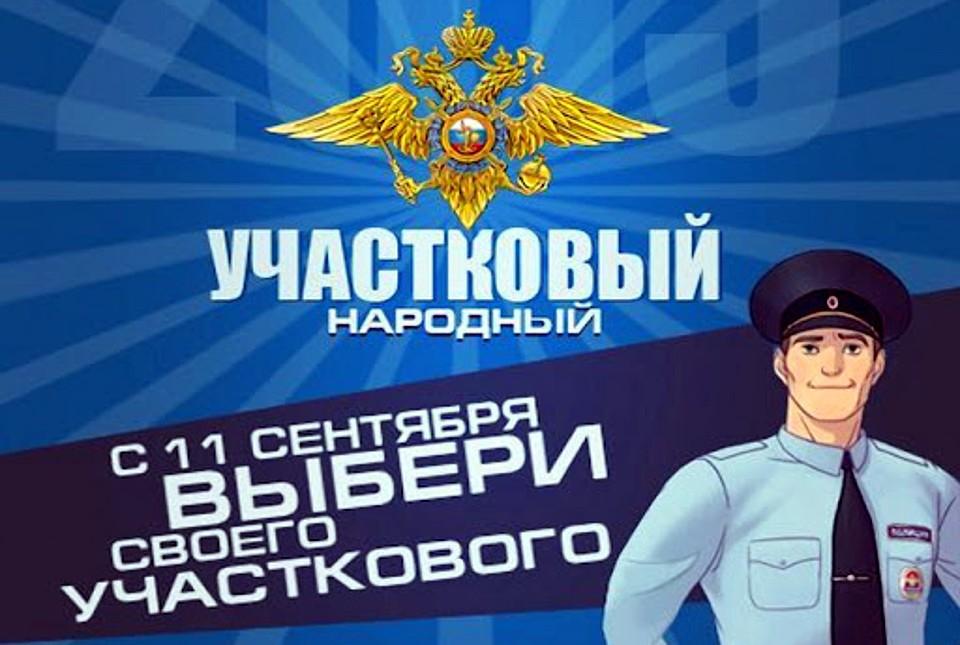 Дан старт конкурсу. Графика: УМВД России по Тверской области