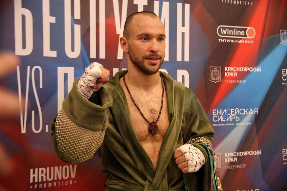 Обладатель пояса WBC Peace Александр Беспутин