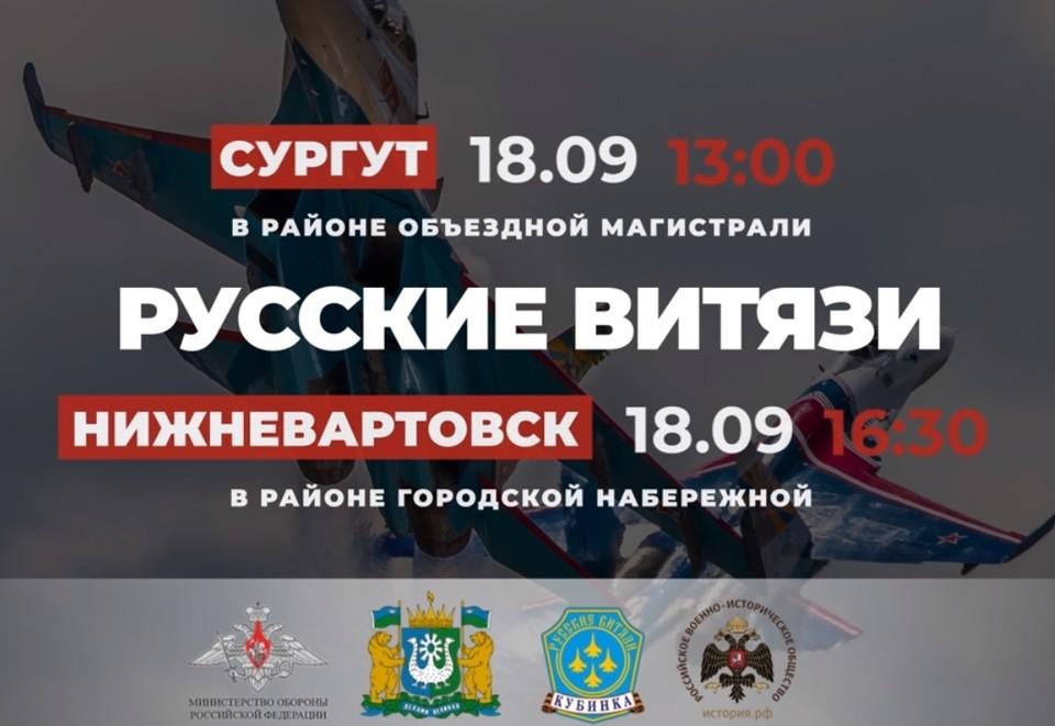 Русские витязи в Югре