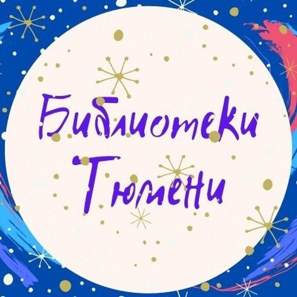 """Юные тюменцы узнали о ПДД в библиотеке. Фото - """"Библиотеки Тюмени"""" в ВК."""