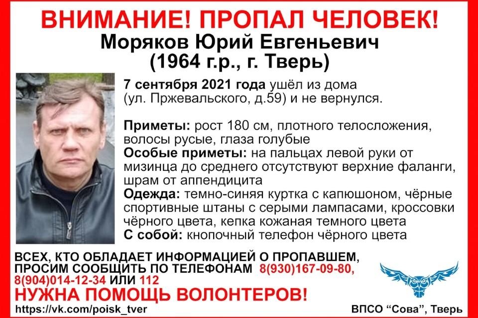 Пропал Юрий Евгеньевич Моряков 1964 года рождения. Фото: ВПСО «Сова».