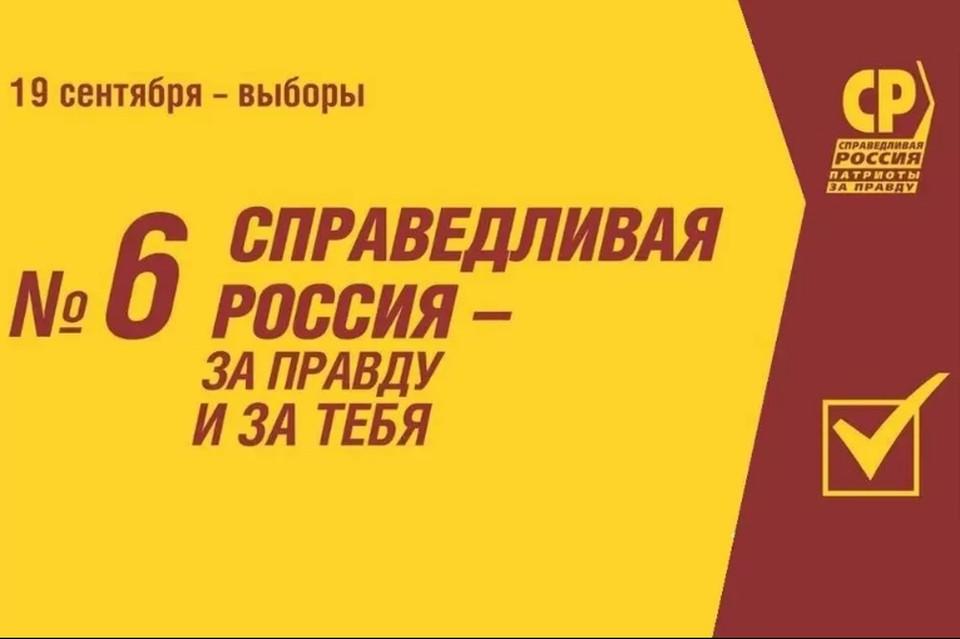 Партия «Справедливая Россия - Патриоты - За правду».