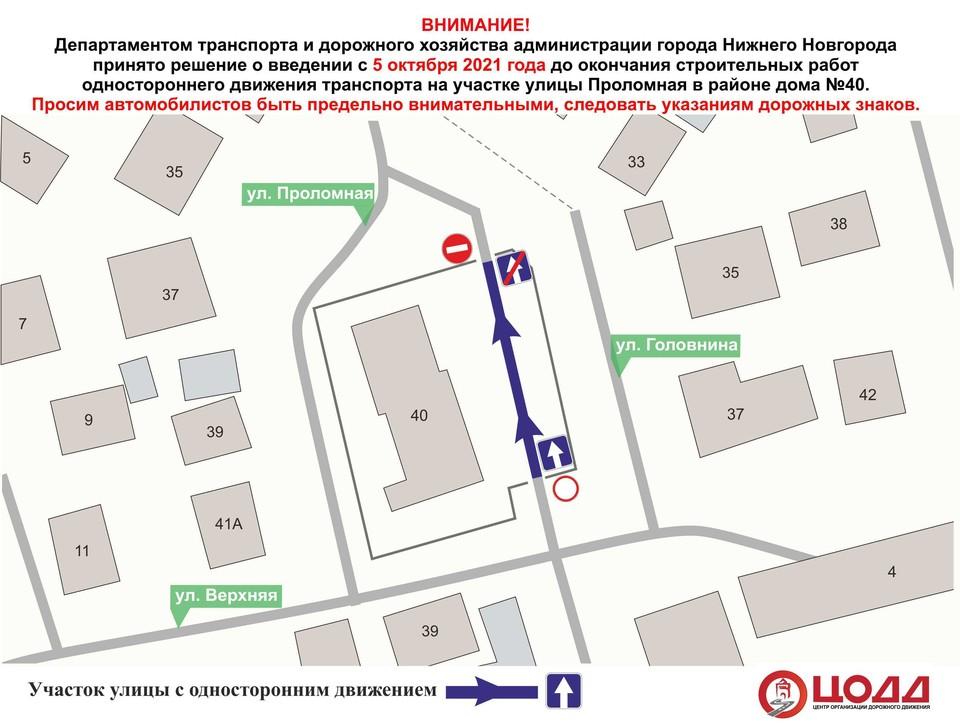Одностороннее движение введут по улице Проломной в Нижнем Новгороде с 5 октября. ФОТО: ЦОДД Нижнего Новгорода