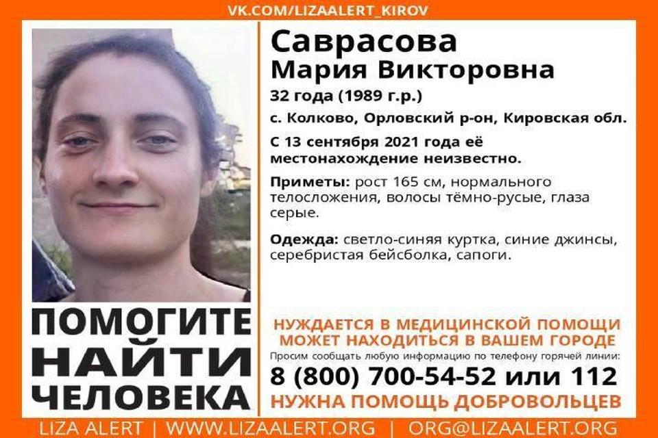 В последний раз женщину видели в понедельник, 13 сентября. Фото: vk.com/lizaalert_kirov